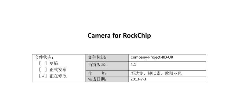 【资源共享】《Camera_for_RockChipSDK参考说明_v4.1》下载